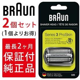 ブラウン 替刃 シリーズ3 32S (F/C32S F/C32S-5 F/C32S-6) 網刃 内刃 一体型 カセット シルバー シェーバー 髭剃り 替え刃 交換 純正品 海外正規品 送料無料 ポイント消化