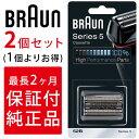 ブラウン 替刃 シリーズ5 52S (F/C52S) 網刃 内刃 一体型 カセット シェーバー 髭剃り 替え刃 交換 純正品 海外正規品…