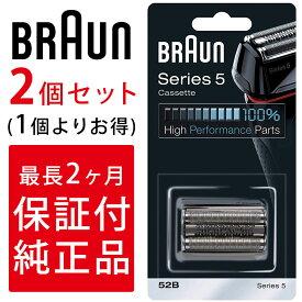 ブラウン 替刃 シリーズ5 52S (F/C52S) 網刃 内刃 一体型 カセット シェーバー 髭剃り 替え刃 交換 純正品 海外正規品 送料無料 ポイント消化