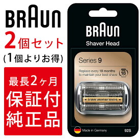ブラウン 替刃 シリーズ9 92B (F/C92B F/C90B) 網刃 内刃 一体型 カセット ブラック シェーバー 髭剃り 替え刃 交換 純正品 海外正規品 送料無料 ポイント消化