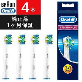 ブラウン オーラルB 替えブラシ 正規品 Braun Oral-B 電動歯ブラシ 替ブラシ 交換 オーラルケア 歯間ブラシ 歯間ワイパー付ブラシ 4本入 EB25 純正品 海外正規品 送料無料 ポイント消化