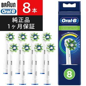 ブラウン オーラルB 替えブラシ 正規品 Braun Oral-B 電動歯ブラシ 替ブラシ 交換 オーラルケア マルチクリーンブラシ マルチアクションブラシ 8本入 EB50 純正品 海外正規品 送料無料 ポイント消化