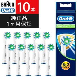 ブラウン オーラルB 替えブラシ 正規品 Braun Oral-B 電動歯ブラシ 替ブラシ 交換 オーラルケア マルチクリーンブラシ マルチアクションブラシ 10本入 EB50 純正品 海外正規品 送料無料 ポイント消化