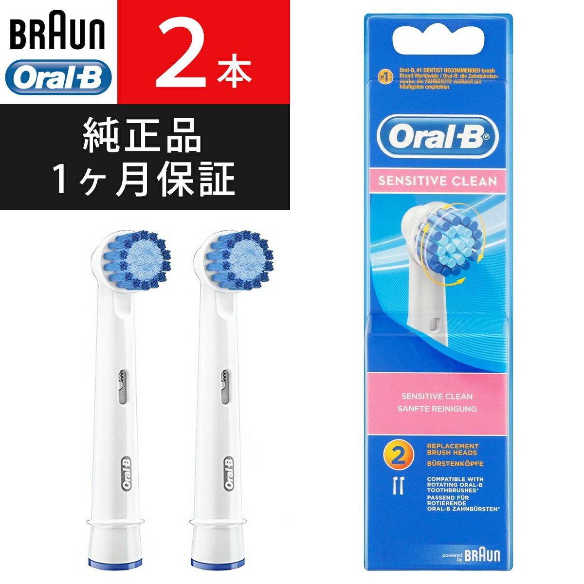 ブラウン オーラルB 替えブラシ Braun 電動歯ブラシ 替ブラシ 純正 正規 交換 ベーシックブラシ やわからめ 2本入 EBS17 送料無料