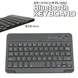 【10倍 お買い物マラソン】モバイルキーボード Bluetoothキーボード ワイヤレス ブルートゥースキーボード iPhone・iPad・スマートフォン対応 USB充電式 簡単接続 無線キーボード 薄型