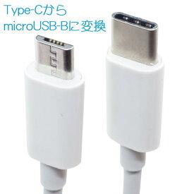USB Type C - マイクロB 2.0ケーブル 1m ホワイト スマホからスマホも可能 Type C→MicroUSBタイプB