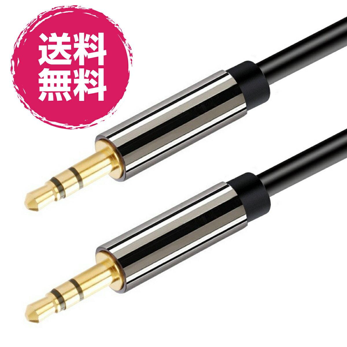 【送料無料】ステレオミニプラグ オーディオケーブル 標準3.5mm AUX接続 延長 (1m オス・オス)