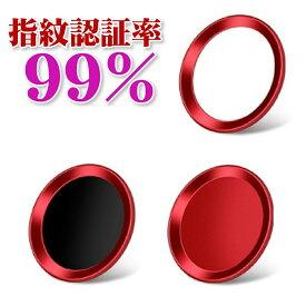 3枚セット iPhoneホームボタンシール TouchID 指紋認証可能 アイフォンボタン レッド 保護シール 取付簡単
