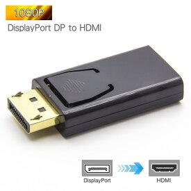 【10倍】スーパーセール10倍 Displayport to HDMI ディスプレイ 変換アダプタ コネクタ DP1.1対応 PC周辺機器DP( オス) to HDMI (メス)ケーブル1080P金メッキコネクタ1.3V