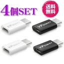 VPower 【4個セット】USB Type Cアダプタ Micro USB(メス) to Type-Cアダプタ 変換コネクタ 56Kレジスタ使用 Quick Ch…