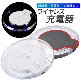 Qi ワイヤレス充電器 USBケーブル付き Qi対応全機種 置くだけ充電 シングルコイル Qi(チー) 規格 無接点充電パッド充電器 Qi 無線充電 テン エス マックス テン アール スマホ