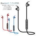 ワイヤレスイヤホン Bluetooth 5.0+EDR 高音質 マグネット 内蔵マイク ハンズフリー ブルートゥース 自動ペアリング 防水