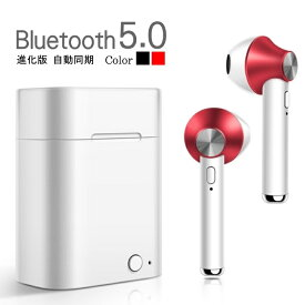 ブルートゥース 5.0 イヤホン Bluetooth 5.0 IPX7完全防水 高音質 両耳 自動ペアリング ワイヤレス スポーツイヤホン 左右分離型 充電式収納ケース付 iPhone/ipad/Android適用