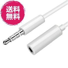 4極 ステレオミニプラグ オーディオケーブル 標準3.5mm AUX接続 延長 高音質再生 1m(オス/メス ホワイト)