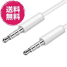 4極 ステレオミニプラグ オーディオケーブル 標準3.5mm AUX接続 延長 高音質再生 1m CTIA規格(オス/オス )