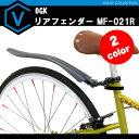 クロスバイク向けリアフェンダー 泥除け OGK MF-021R【voldy】