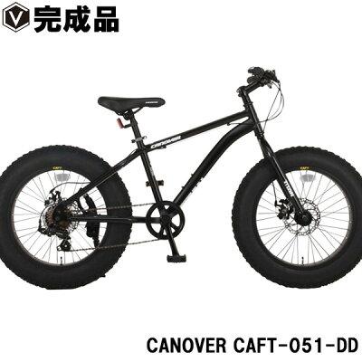 ファットバイク自転車20インチディスクブレーキ軽量アルミフレームシマノ21段変速極太タイヤCANOVERカノーバーCAFT-051-DDTITAN【10P03Dec16】