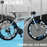 クロスバイク700c(約27インチ)自転車超軽量アルミフレームシマノ21段変速90mmディープリムCANOVERカノーバーCAC-023NAIADナイアード