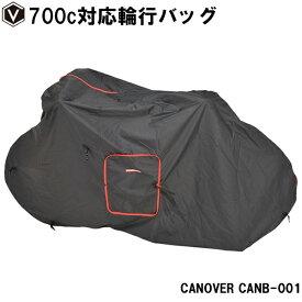 【キャッシュレス5%還元】輪行袋 700c対応 自転車キャリーバッグ 送料無料 カノーバー CANOVER CANB-001 軽量マルチ輪行バッグ 収納ケース付