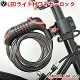 LEDライト付ワイヤーロック自転車ロックLEDライト付CANOVERカノーバーCANL-001