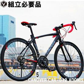 【お買い物マラソンクーポン発行中】ロードバイク 自転車 700×23C シマノ製14段変速 軽量 アルミフレーム アヘッドステム カノーバー アドニス CANOVER CAR-012 ADONIS