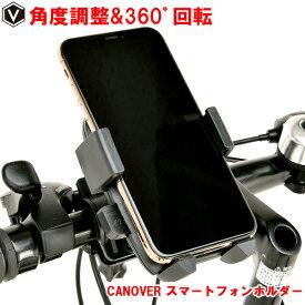 スマホホルダー 自転車 バイク 360度回転 送料無料 CANOVER カノーバー スマートフォンホルダー SH ブラック