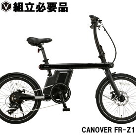 【voldy】電動自転車 電動アシスト自転車 ミニベロ 20インチ 送料無料 シマノ6段変速 軽量 アルミフレーム ディスクブレーキ フレーム内蔵LEDライト CANOVER カノーバー FR-Z1 アウトレット
