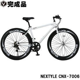 クロスバイク 完成品 自転車 700c(約27インチ) シマノ7段変速 超軽量 アルミフレーム 60mmディープリム NEXTYLE ネクスタイル CNX-7006