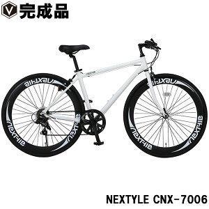 【クーポン利用でお得】クロスバイク 完成品 自転車 700×28C(約27インチ) シマノ製7段変速 軽量 アルミフレーム ディープリム ネクスタイル NEXTYLE CNX-7006