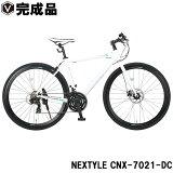 【完全組立・完成品】自転車クロスバイク700c(約27インチ)シマノ21段変速ギア軽量アルミフレームフロントディスクブレーキNEXTYLEネクスタイルCNX-7021DC【10P03Dec16】