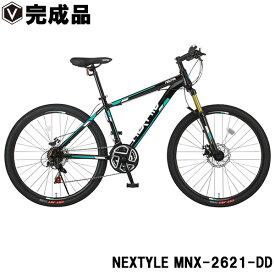 自転車 マウンテンバイク 26インチ 完成品 シマノ21段変速ギア 前後ディスクブレーキ NEXTYLE ネクスタイル MNX-2621-DD