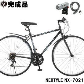【指定商品大幅値下げ中!】クロスバイク 完成品 自転車 700C(約27インチ) シマノ21段変速 LEDライト・ワイヤー錠・泥除けセット NEXTYLE ネクスタイル NX-7021-CR