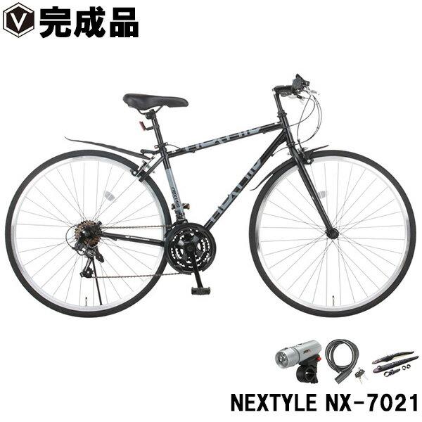 クロスバイク 700c(約27インチ)【完成品】自転車 シマノ21段変速ギア LEDライト・ワイヤー錠・フェンダーセット NEXTYLE ネクスタイル NX-7021-CR
