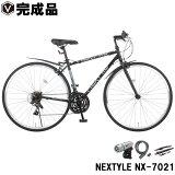 クロスバイク完成品700c(約27インチ)自転車シマノ21段変速ギアLEDライト・ワイヤー錠・泥除けセットNEXTYLEネクスタイルNX-7021-CR