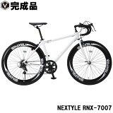 ロードバイク自転車【完成品】ロードレーサー700c超軽量アルミフレームシマノ7段変速デュアルピポットブレーキNEXTYLEネクスタイルRNX-7007