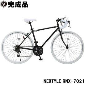 【7/15は当店発行ポイント5倍】ロードバイク 自転車 完成品 700c(約27インチ) ロード バイク シマノ21段変速 2wayブレーキ Fクイックリリース おすすめ 安い 初心者 通勤 通学 コスパ おしゃれ NEXTYLE ネクスタイル RNX-7021-VL