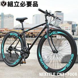 クロスバイク 700c(約27インチ) 自転車 シマノ7段変速 超軽量 アルミフレーム 60mmディープリム NEXTYLE ネクスタイル CNX-7006