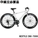 【予約販売】自転車 クロスバイク 700c(約27インチ) シマノ7段変速 超軽量 アルミフレーム 60mmディープリム NEXTYLE …