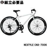 自転車クロスバイク700c(約27インチ)シマノ7段変速超軽量アルミフレーム60mmディープリムNEXTYLEネクスタイルCNX-7006