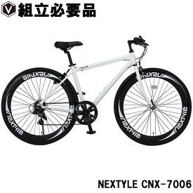 クロスバイク 700c 自転車 シマノ7段変速 超軽量 アルミフレーム 60mmディープリム NEXTYLE ネクスタイル CNX-7006