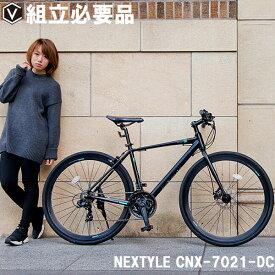 クロスバイク 自転車 700c(約27インチ) シマノ21段変速ギア 超軽量 アルミフレーム フロントディスクブレーキ NEXTYLE ネクスタイル CNX-7021-DC 送料無料