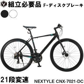 【指定商品大幅値下中】クロスバイク 自転車 700×28C(約27インチ) シマノ製21段変速 軽量 アルミフレーム Fディスクブレーキ ディープリム ネクスタイル NEXTYLE CNX-7021-DC
