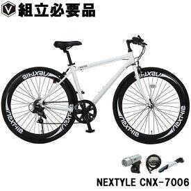 クロスバイク 700c(約27インチ) 自転車 パーツ3点セット シマノ7段変速 超軽量 アルミフレーム NEXTYLE ネクスタイル CNX-7006