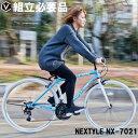 【セール特価】クロスバイク 送料無料 自転車 700c(約27インチ) シマノ21段変速 軽量 LEDライト・カギ・泥除け付き NEXTYLE ネクスタイル NX-7021-CR
