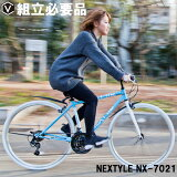 クロスバイク700c(約27インチ)自転車シマノ21段変速ギアLEDライト・ワイヤー錠・フェンダーセットNEXTYLEネクスタイルNX-7021-CR