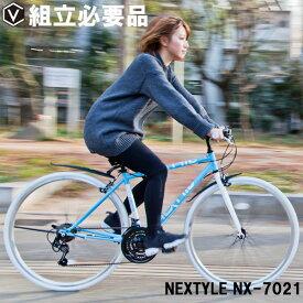 クロスバイク 自転車 700c(約27インチ) シマノ21段変速 軽量 LEDライト・カギ・泥除け付き NEXTYLE ネクスタイル NX-7021-CR 【通勤 通学 車体 本体 おしゃれ おすすめ 初心者 人気 街乗り】