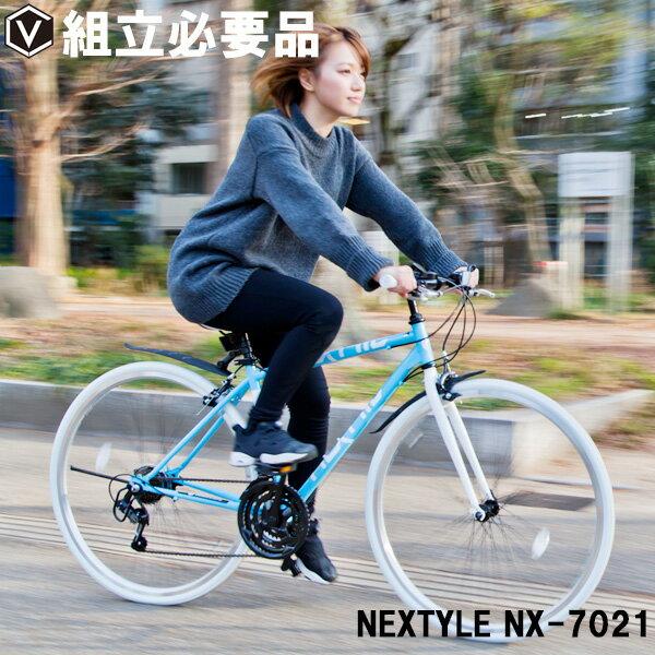 クロスバイク 自転車 700c(約27インチ) 送料無料 シマノ21段変速ギア LEDライト・ワイヤー錠・泥除けセット NEXTYLE ネクスタイル NX-7021-CR