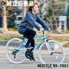 【セール価格】【指定商品大幅値下中】クロスバイク 自転車 700×28C(約27インチ) シマノ製21段変速 LEDライト・カギ・泥除けセット ネクスタイル NEXTYLE NX-7021-CR