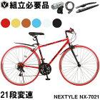【セール価格】【指定商品大幅値下中】自転車 クロスバイク 700×28C(約27インチ) シマノ製21段変速 LEDライト・カギ・泥除けセット ネクスタイル NEXTYLE NX-7021-CR