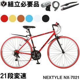 【指定商品大幅値下中】クロスバイク 自転車 700×28C(約27インチ) シマノ製21段変速 LEDライト・カギ・泥除けセット ネクスタイル NEXTYLE NX-7021-CR